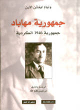 William Eagleton Jumhuriyat Mahabad. Jumhuriyat 1946 al-kurdiya