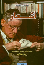 James Joyce Ash'ar