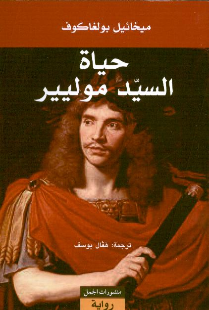 Michail Bulgakow Hayat as-sayyid Moliere