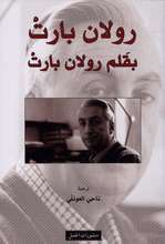 Roland Barthes Roland Barthes bi-qalam Roland Barthes