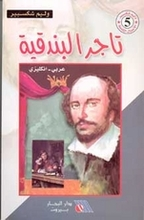 William Shakespeare Tajir al-bunduqiyya