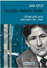 Edward Said As-Sulta wa-s-siyasa wa-th-thaqafa