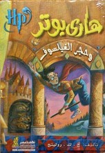 J.K. Rowling Harry Potter wa hagr al-failasuf