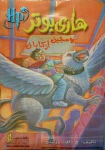 J.K. Rowling Harry Potter wa sagîn azkaban