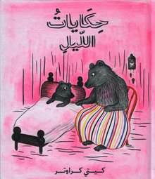 Kitty Crowther Hikayat al-lail