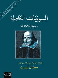 William Shakespeare Al-Sunitat al-kamila bil-arabiyya wa-l-ingliziyya